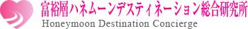 富裕層ハネムーンデスティネーション総合研究所/Honeymoon Destination Concierge